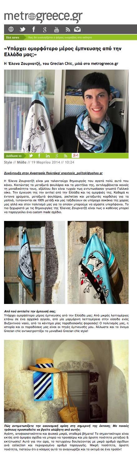METRO_Greecepage